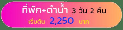 ทัวร์กระบี่ 2250