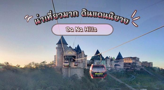 Ba-Na-Hills