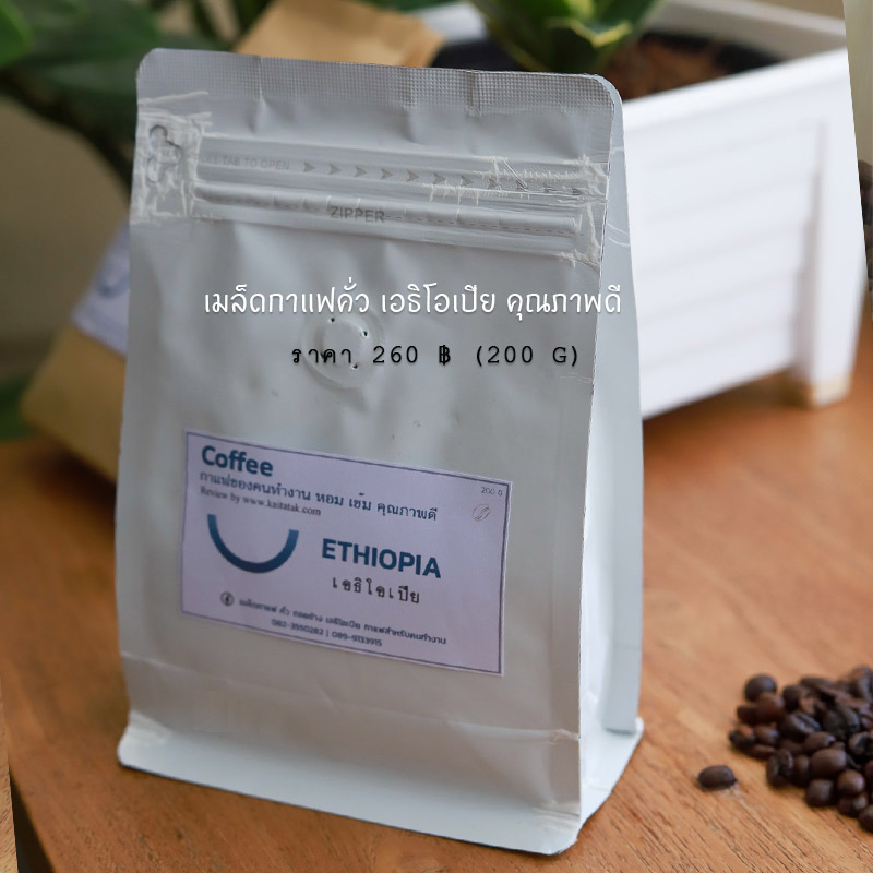 เมล็ดกาแฟคั่ว-เอธิโอเปีย