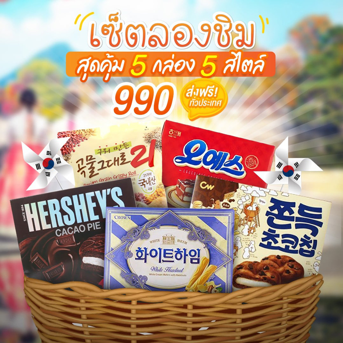ขนมเกาหลี-สั่งซื้อ