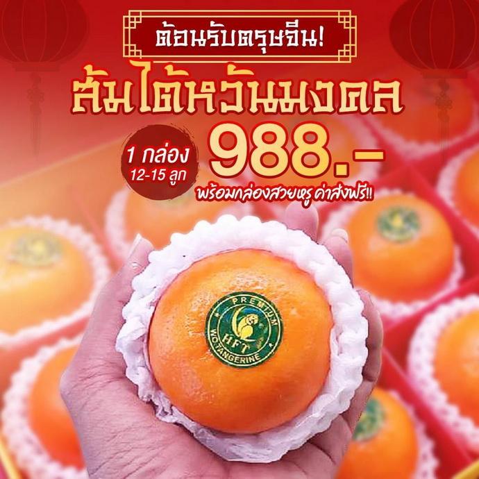 ส้มไต้หวัน